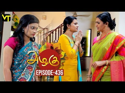 Azhagu Tamil Serial latest Full Episode 436 Telecasted on 26 April 2019 in Sun TV. Azhagu Serial ft. Revathy, Thalaivasal Vijay, Shruthi Raj and Aishwarya in the lead roles. Azhagu serail Produced by Vision Time, Directed by Sundareshwarar, Dialogues by Jagan. Subscribe Here for All Vision Time Serials - http://bit.ly/SubscribeVT  Azhagu serial deals with the love between a husband (Thalaivasal Vijay) and wife (Revathi), even though they have been married for decades, and have successful and very strong individual personas.  Click here to watch:  Azhagu Full Episode 436 https://youtu.be/jetHjdtWGbY  Azhagu Full Episode 435 https://youtu.be/iookET-SD5E  Azhagu Full Episode 434 https://youtu.be/VJbwMYQ8ZRE  Azhagu Full Episode 433 https://youtu.be/bwFvlNvaTpY  Azhagu Full Episode 432 https://youtu.be/t4TY3Bab71g  Azhagu Full Episode 430 https://youtu.be/GP_3veMPnHA  Azhagu Full Episode 429 https://youtu.be/JdUGJK6N02E  Azhagu Full Episode 428 https://youtu.be/UOjS88CGydY  Azhagu Full Episode 427 https://youtu.be/KTcVkOJiGq4  Azhagu Full Episode 426 https://youtu.be/wreRzOSEjyw      For More Updates:- Like us on - https://www.facebook.com/visiontimeindia Subscribe - http://bit.ly/SubscribeVT