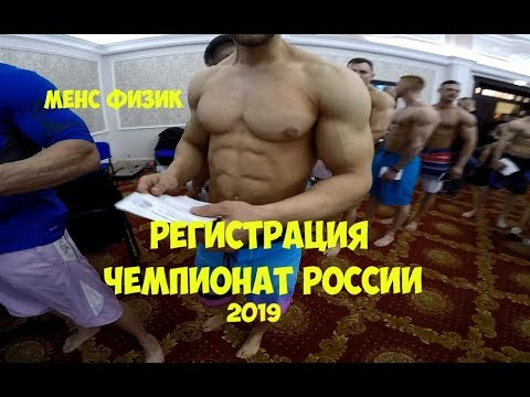 МЕНС ФИЗИК ЧЕМПИОНАТ РОССИИ РЕГИСТРАЦИЯ | Максим Горносталь