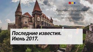 видео гражданство румынское россиянам