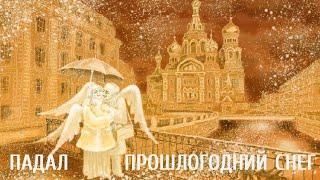 "Download ""Падал прошлогодний снег"" - StradiВаленки 23.01.2019 МЗФ, СПб Mp3 and Videos"