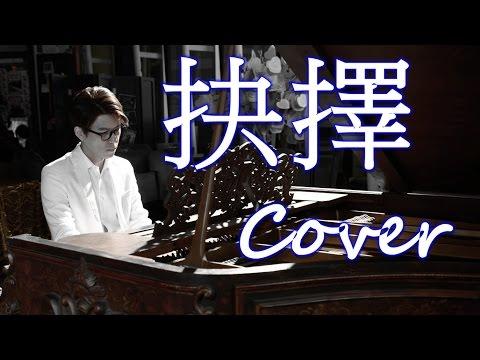 抉擇 Choice (蔡琴 Tsai Chin) 鋼琴 Jason Piano Cover