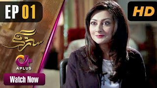 Satrangi - Episode 1 | Aplus Dramas | Faisal Qureshi, Jana Malik, Farhan Ali Agha | Pakistani Drama