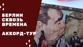Берлин - сквозь времена .Поцелуй Брежнева ! Путешествуем с Аккорд - туром