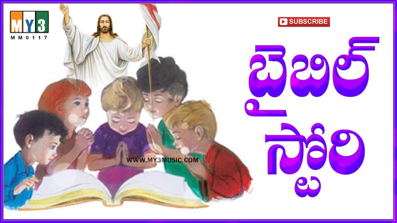 Telugu Bible Stories || Sunday School Bible Stories in Telugu