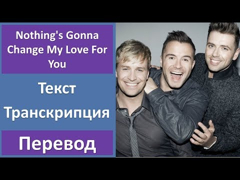 Westlife - Nothing's Gonna Change My Love For You - текст, перевод, транскрипция