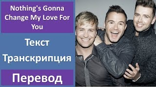 Westlife Nothing S Gonna Change My Love For You текст перевод транскрипция