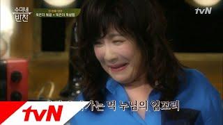 고기 좋아하는 노사연을 위한 김수미 특별 음식, 묵은지 목살 찜! 수미네 반찬 2화