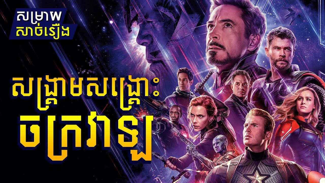 "Download Avengers: Endgame ""សង្គ្រាមសង្គ្រោះចក្រវាឡ"" - សម្រាយសាច់រឿង | MCU 22"
