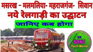 मसरख - मलमलिया- महराजगंज- सिवान नये रेलगाड़ी का उद्घाटन जानिए कब होगा