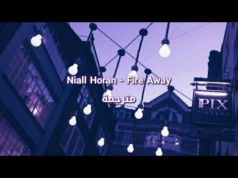 Niall Horan - Fire Away مترجمة