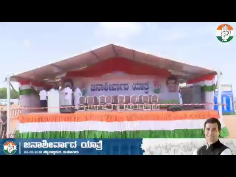 LIVE: Congress President Rahul Gandhi addresses a gathering in Pavagada. #CongressMathomme