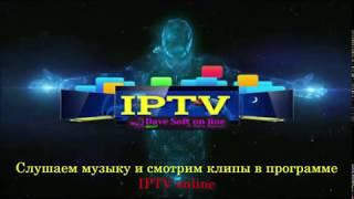 Музыка mp3 онлайн в программе IPTV online