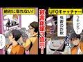 【実話】絶対に取れないUFOキャッチャー!被害総額3億円...鬼畜すぎる詐欺。