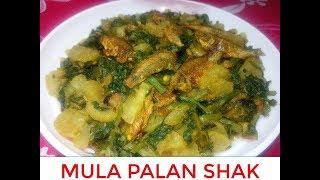 Mula Palang Shak With Putimas Bengali Style - Spinach fry in Bangla - Mula Palong Shak er Ghonto