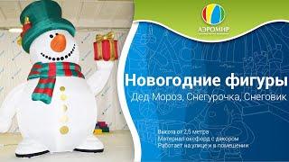 Надувные новогодние фигуры Дед Мороз, Снегурочка, Снеговик («Премиум»)