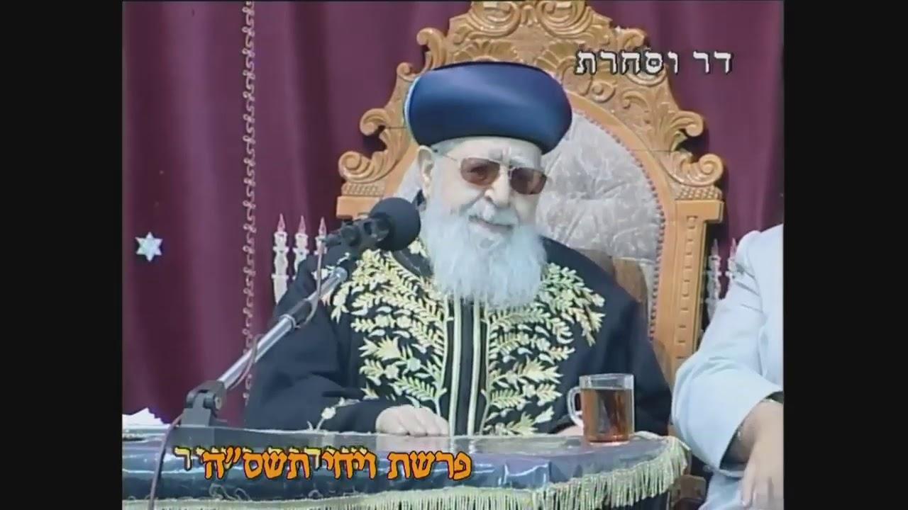 פרשת ויחי תשעט   מרן הראשל הרב יצחק יוסף שליטא   Rav Yitzchak Yosef