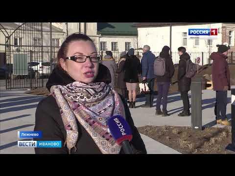 В поселке Лежнево Ивановской области прошла общественная приемка «Рабочего сада»