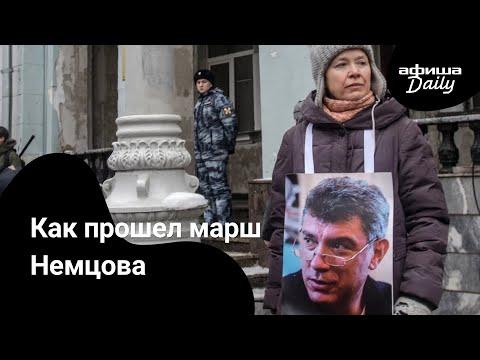 Как прошел марш памяти Бориса Немцова в Москве