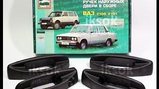 Наружные Евро Ручки ВАЗ 2101, 2102, 2103, 2106 Тюн Авто