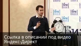 Настройка Яндекс Директ в прямом эфире. День 2.