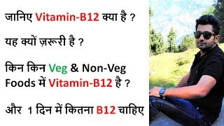 Vitamin B12 Functions in our body | Vitamin B12 Source, Supplements - विटामिन बी-12 कैसे बढ़ाए