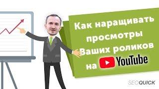 Как продвигать ролик на YouTube | ОСНОВЫ РАСКРУТКИ ВИДЕО 2019