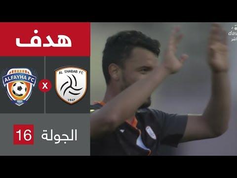 هدف الشباب الرابع ضد الفيحاء (بوديسكو) في الجولة 16 من دوري كاس الأمير محمد بن سلمان thumbnail