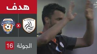 هدف الشباب الرابع ضد الفيحاء (بوديسكو) في الجولة 16 من دوري كاس الأمير محمد بن سلمان