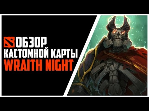 видео: wraith night | Обзор кастомной карты