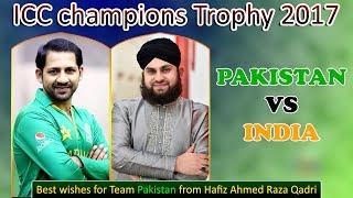 pakistan won final from india   icc champions trophy 2017   best wishes from hafiz ahmed raza qadri