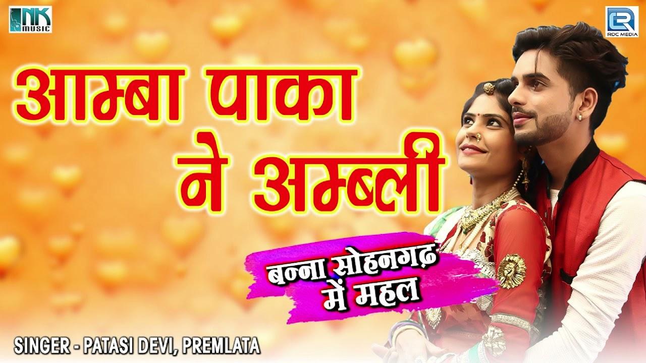अम्बा पाका ने अम्ब्ली - Vivah Special Superhit Lokgeet | Patasi Devi, Premlata | New Rajasthani Song