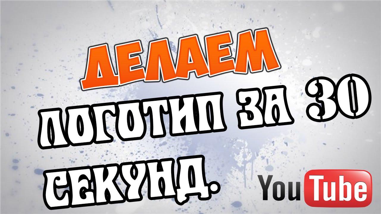 Как сделать логотип канала фото 467