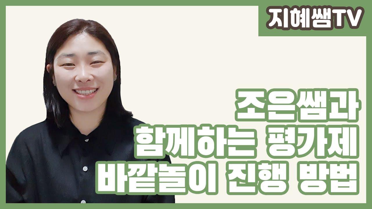 유아교육 평가제 |14) 평가인증 당일 바깥놀이 진행방법|Korea children education document