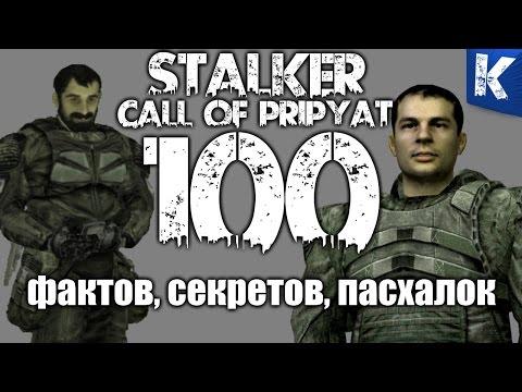 Stalker Зов Припяти (Все возможные концовки!)