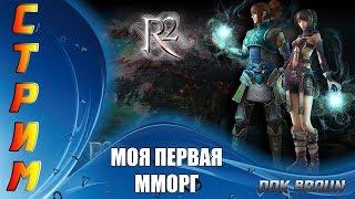 СТРИМ R2 Online - Моя первая ММОРПГ