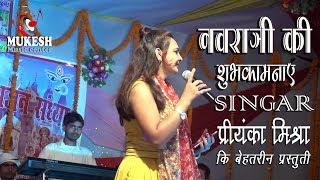 नवरात्रि स्पेशल प्रियंका मिश्रा की खूबसूरत आवाज में तेरा जगराता कराया है मां सबसे हटके लेटेस्ट 2018