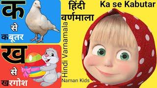 ka se kabutar, kha se khargosh, क से कबूतर, ख से खरगोश, हिन्दी वर्णमाला, hindi varnamala, Naman Kids