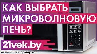 Как выбрать микроволновую печь? | Обзор от онлайн-гипермаркета 21 век