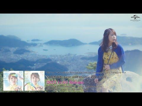 【やなぎなぎ】16thシングル「here and there/砂糖玉の月」MV -short ver.-