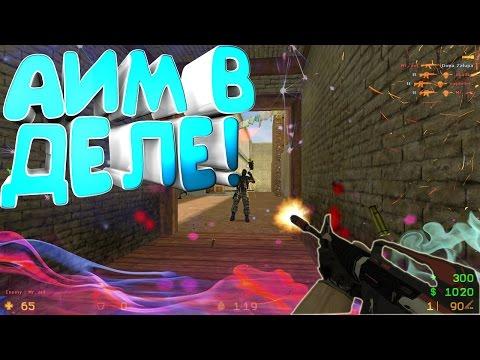 КС 1.6: Аим в деле! ✭ Лучшие моменты и приколы Counter-Strike 1.6