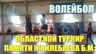 Волейбол Областной турнир-2015 памяти Жайлебаева Б.М. в Карасу