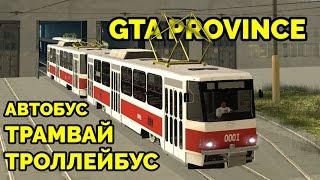 GTA Province - Лучший троллейбус, автобус и трамвай!