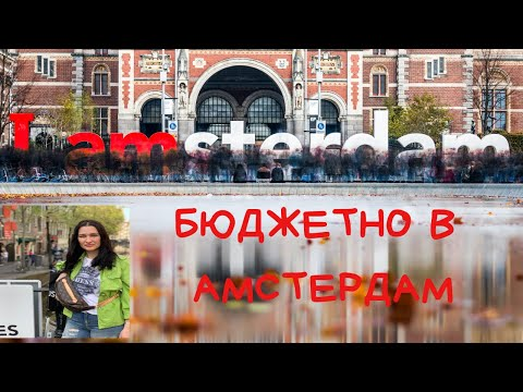 В Амстердам через Эйндховен. Как бюджетно побывать в Голландии. Часть 1