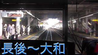 【全区間前面展望その3】小田急 最後の江ノ島線からの各駅停車新宿行き 長後~大和