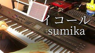 【ピアノ伴奏#27】イコール/sumika【弾いてみた】