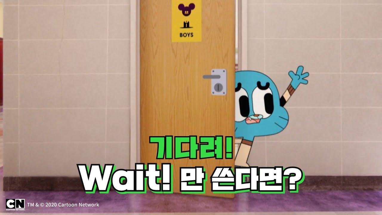 [리얼클래스] 기다려! 영어로?