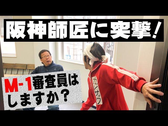 【突撃】阪神師匠にM 1審査員をするのかどうか直撃してみた
