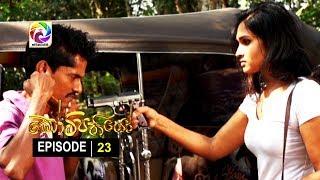 Kotipathiyo Episode 23 කෝටිපතියෝ  | සතියේ දිනවල රාත්රී  8.55 ට . . . Thumbnail