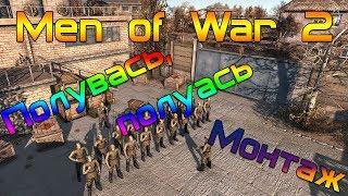 Men of War 2 / Смешные моменты / Приколы / Полувася