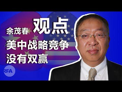 余茂春:美中战略竞争没有双赢|观点